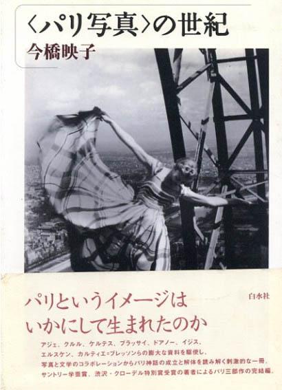 <パリ写真>の世紀/今橋 映子