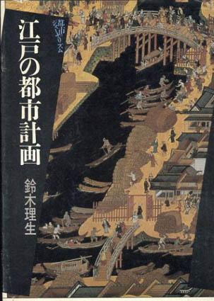 江戸の都市計画 都市のジャーナリズム/鈴木理生