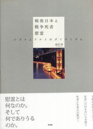 戦後日本と戦争死者慰霊 シズメとフルイのダイナミズム/西村明