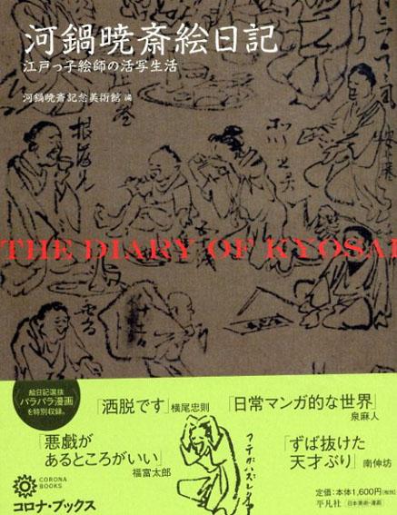 河鍋暁斎絵日記 江戸っ子絵師の活写生活/河鍋暁斎記念美術館編