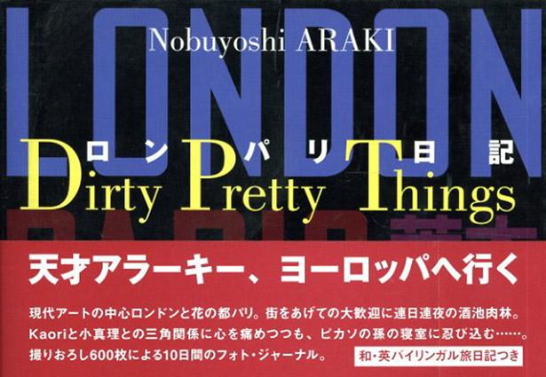 ロン・パリ日記 Dirty Pretty Things/荒木経惟