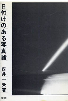 日付けのある写真論/西井一夫