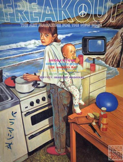 フリークアウト Freak Out Vol.21 the Art Magazine for the New Edge/田中麻衣子/二宮舞/大岩オスカール幸男/井上リサ/岩淵マサヤスほか