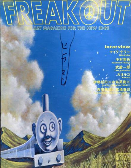 フリークアウト Freak Out Vol.17 the Art Magazine for the New Edge/マイク・ケリー/中村哲也/武盾一郎/カオルコ/伊藤桂司/中島英樹/吉田秀道/高橋恭司ほか