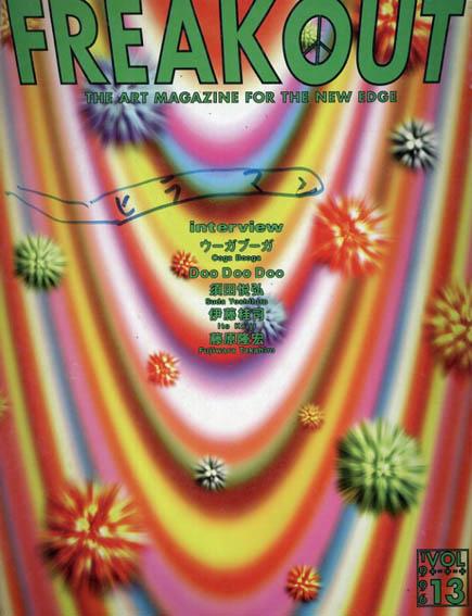 フリークアウト Freak Out Vol.13 the Art Magazine for the New Edge/ウーガブーガ/Doo Doo Doo/須田悦弘/伊藤桂司/ 藤原隆宏ほか