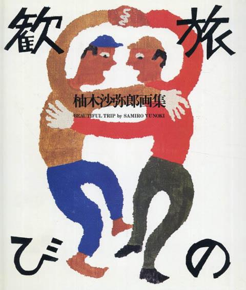 柚木沙弥郎画集 旅の歓び Beautiful Trip by Samiro Yunoki/柚木沙弥郎