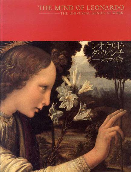 レオナルド・ダ・ヴィンチ 天才の実像/東京国立博物館