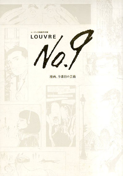 Louvre No.9 漫画、9番目の芸術 ルーヴル美術館特別展/