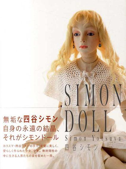 四谷シモン Simondoll/Shimon Yotsuya