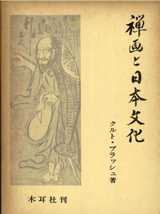 禅画と日本文化/クルト・ブラッシュ