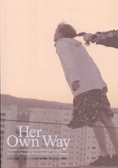 しなやかな闘い ポーランド女性作家と映像 1970年代から現在へ Her Own Way/