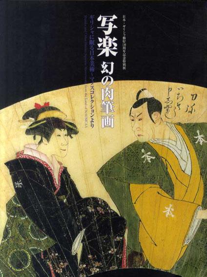 写楽 幻の肉筆画 ギリシャに眠る日本美術 マノスコレクションより/江戸東京博物館