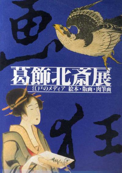 葛飾北斎展 江戸のメディア 絵本・版画・肉筆画/