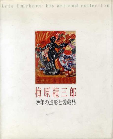 梅原龍三郎 晩年の造形と愛蔵品/渋谷区立松濤美術館