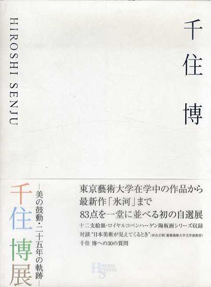 千住博展 美の鼓動・二十五年の軌跡 /千住博