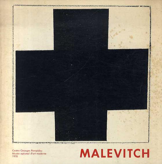 カジミール・マレーヴィチ Malevitch/Malevitch