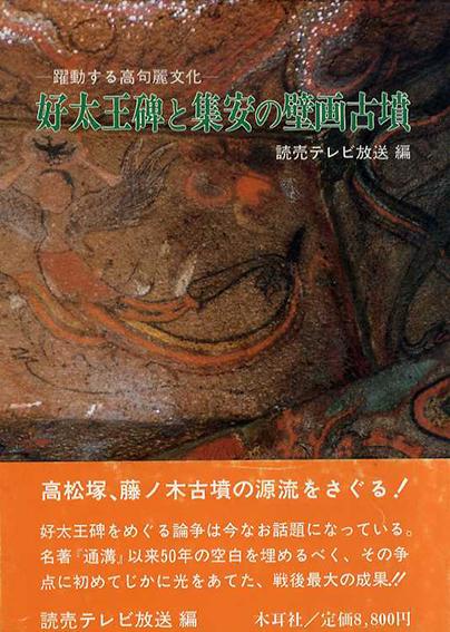 好太王碑と集安の壁画古墳 躍動する高句麗文化/読売テレビ放送