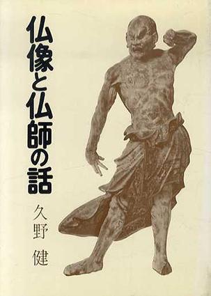 仏像と仏師の話/久野健