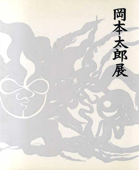 岡本太郎展/岡本太郎