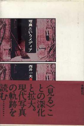 写真というメディア/西井一夫