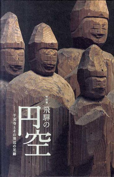 特別展 飛騨の円空 千光寺とその周辺の足跡/