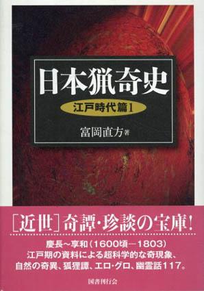 日本猟奇史 全4冊揃/富岡直方