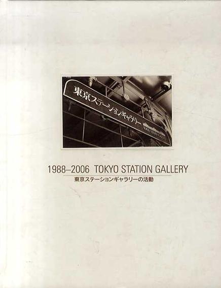 東京ステーションギャラリーの活動 1988-2006 Tokyo Station Gallery/