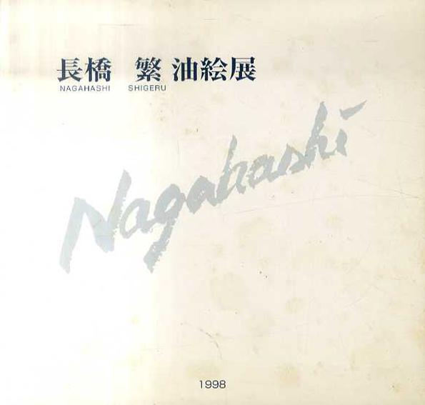 長橋繁油絵展1998/2000/2002/2008年 4冊セット/Nagahashi Shigeru