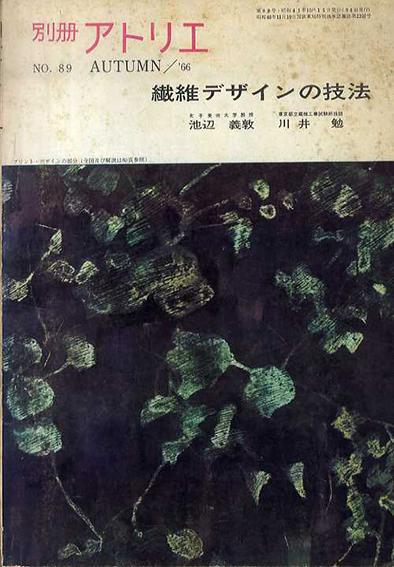 別冊アトリエ89 1966年Autumn 特集:繊維デザインの技法/池辺義敦/川井勉ほか