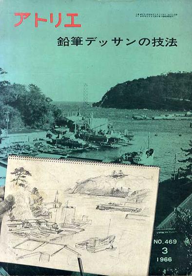 アトリエ469 1966年3月 特集:鉛筆デッサンの技法/福田新生ほか