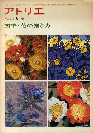 アトリエ616 1978年6月 特集:四季・花の描き方/熊川昭典ほか