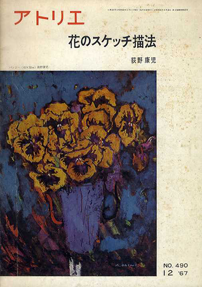 アトリエ490 1967年12月 特集:花のスケッチ描法/荻野康児ほか