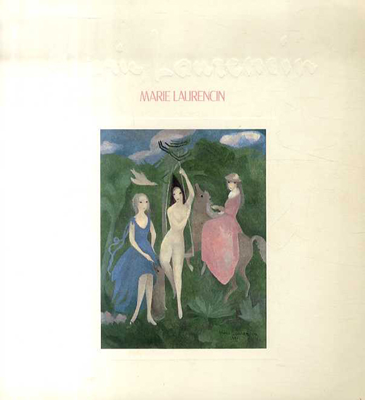 マリー・ローランサン展 1996 Marie Laurncin/マリー・ローランサン美術館/本多美佐子