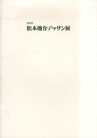 没後50年 松本竣介デッサン展 /松本竣介
