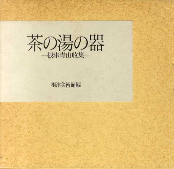 茶の湯の器 根津美術館収集/根津美術館編