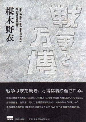 戦争と万博/椹木野衣