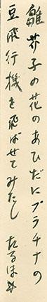 稲垣足穂短冊/Taruho Inagaki