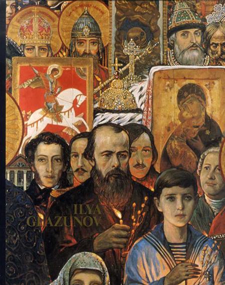 イリヤ・グラズノフ Ilya Glazunov Volume 2/