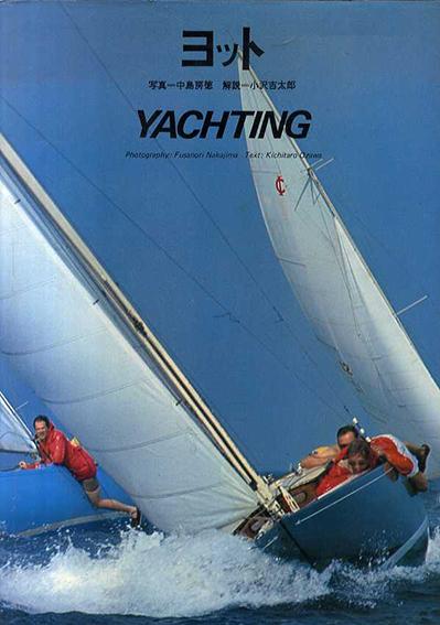 ヨット YACHTING/中島房徳写真 小沢吉太郎解説