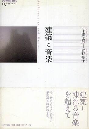 建築と音楽 叢書・コムニス7/五十嵐太郎/菅野裕子