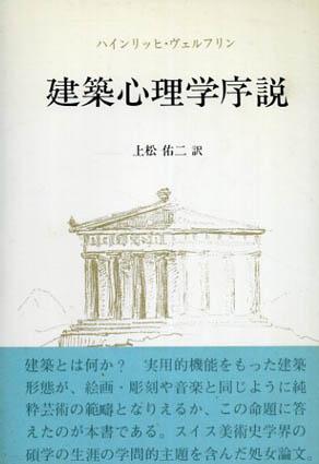 建築心理学序説/ハインリッヒ・ヴェルフリン 上松佑二訳