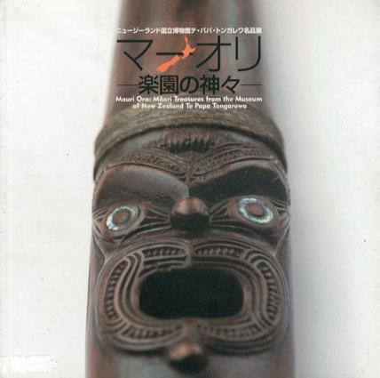 マーオリ 楽園の神々 ニュージーランド国立博物館テ・パパ・トンガレワ名品展/