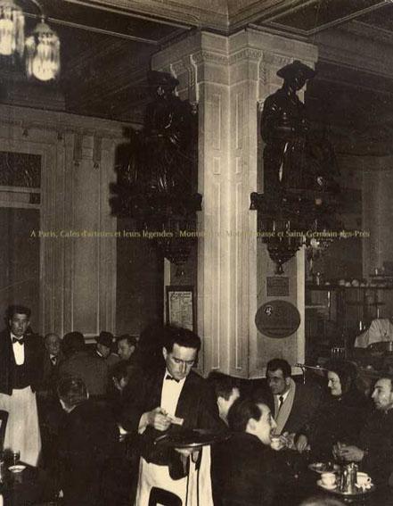 パリのカフェと画家たち展/モンマルトル/モンパルナス/サン=ジェルマン=デ=プレ他収録
