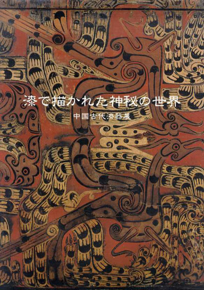 漆で描かれた神秘の世界 中国古代漆器展/