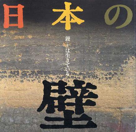 日本の壁 鏝は生きている Inax Booklet/山田幸一/佐藤嘉一郎/藤森照信/平井聖/斎藤金次郎