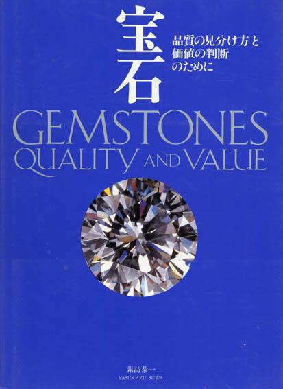 宝石 品質の見分け方と価値の判断のために/諏訪恭一