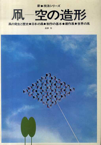 新技法シリーズ 凧 空の造形 凧の発生と歴史/日本の凧/制作の基本/創作凧/世界の凧/広井力