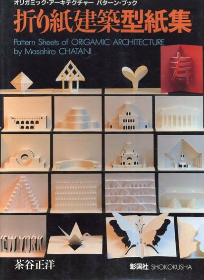 折り紙建築型紙集 オリガミック・アーキテクチャー パターン・ブック/茶谷正洋