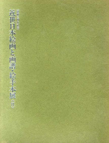 近世日本絵画と画譜・絵手本展2/