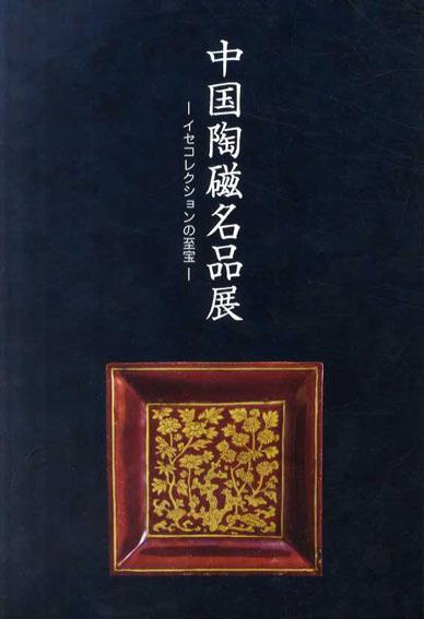 幻のコレクション 中国陶磁名品展 イセコレクションの至宝/